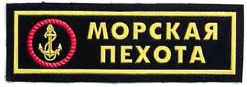 Russian Naval Infantry breast patch for the camouflage uniform. 5x1.5 inch.