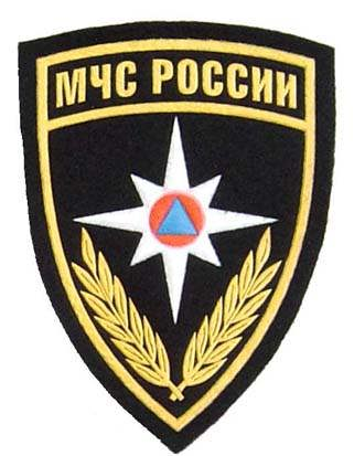 Russian sleeve patch for Ministry of Extreme Situations. 3x4.5 inch.
