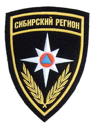 Russian sleeve patch for Ministry of Extreme Situations. Siberian region. 3x4.5 inch.