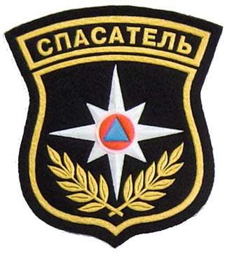 Russian sleeve patch for Ministry of Extreme Situations. Rescuer. 3x4 inch.