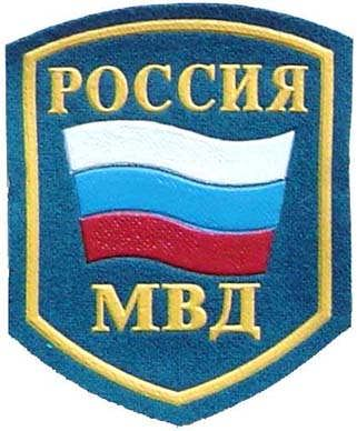MVD of Russian Federation flag patch for left sleeve. Blue. 3x4 inch.
