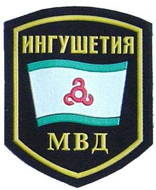 MVD of the Republic of Ingushetia. Waving Ingush flag. 3x4 inch.