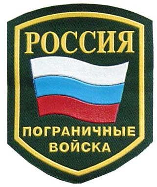 Russian Border Guard Forces. Green background. Waving Flag. 3x4 inch.