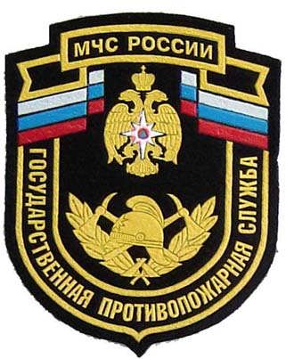 Russian Federal Fire Service sleeve patch. Two headed eagle. 3.5x4.5 inch.