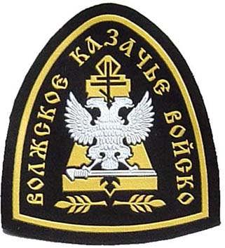 Sleeve patch for the Volga Cossack Forces. 3x4 inch.