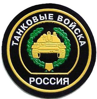Armoured (Tank) Forces of Russia patch.