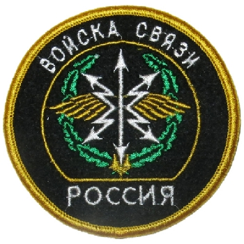 Russian Communication troops (Signal troops) forces. Sleeve patch.