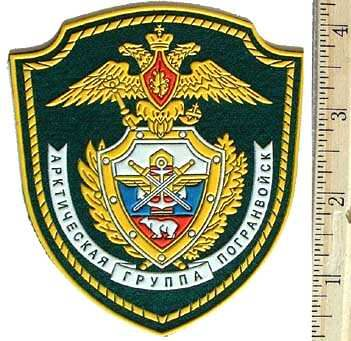Arctic Frontier Group. Shield with Russian flag and double-headed eagle.