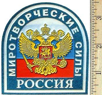 PeaceKeeping forces of Russia. Russian National Emblem on flag.