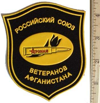 The Union of Afgan Veterans of Russia.