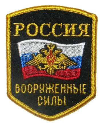 Armed forces of Russian Federation. Doubleheaded eagle on waving flag.