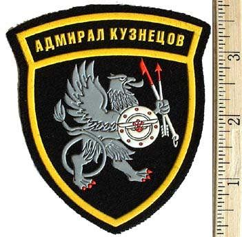 Sleeve patch for Heavy Aircraft Carrier  Admiral Kuznetsov