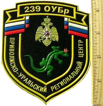 Patch for Ministry of Emergency Situations. Volga-Ural Regional Center.