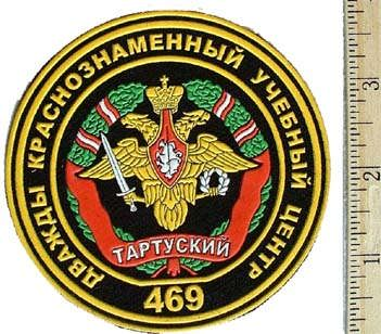 Tartussky Dvazhdy Krasnoznamenny Learning Center #469, of Volga military district.