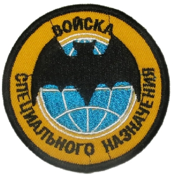 Russian Military Special Forces Specialist Patch