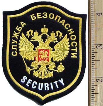 Patch for Security Service of Ministry of Interior Affairs of Russian Federation.