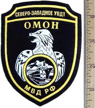 Sleeve patch for OMON of NorthWest  Department of Internal Affairs on Transport of Russian Federation.