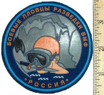 Russian Navy VMF Spetsnaz.  Patch for Battle Swimmers of Reconnaissance.