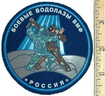 Russian Navy VMF Spetsnaz. Patch for Battle Scuba divers.