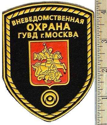 Non-departmental guards GUVD of Moscow city, with Emblem of Moscow.