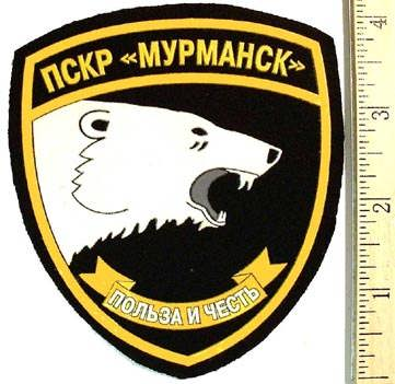 Patch for Boundary patrol ship of an icebreaking class PSKR Murmansk. Advantage and honour.