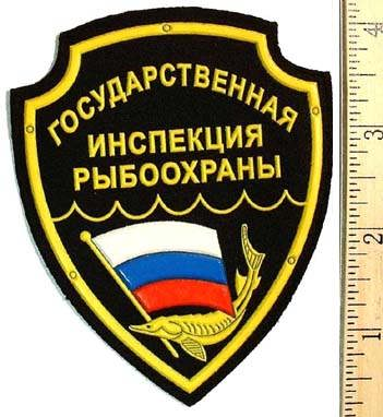 Russian Federal Fishery Conservation and Management patch. Sturgeon with flag.
