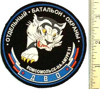 Detached Security  Battalion. Komsomolsk-Na-Amure 31. DVO. Tiger patch.