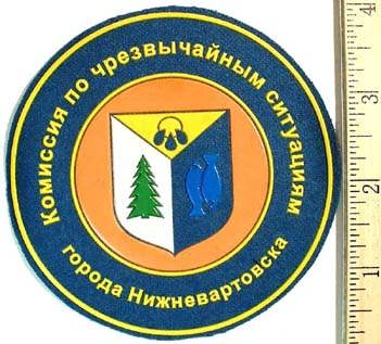 Patch for Extreme Situations Committee of Nizhnevartovsk.