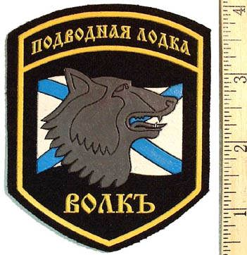 Nuclear Powered Attack Missile Submarine K-461 Volk. PROJECT 971 Shuka-B (Bars) AKULA CLASS patch.