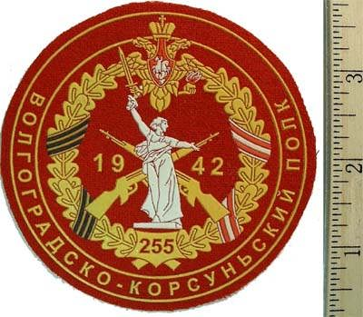 255-th motor-shooting Volgogradsko-Korsunsky regiment (20-th Motor-Shooting Division) sleeve patch.