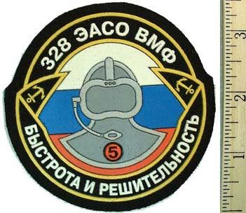 Patch for scuba divers of 328-th Forwarding Emergency Rescue Detachment. Rapidity and Determination.