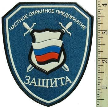 Private security enterprise 'Zashita' (Protection).