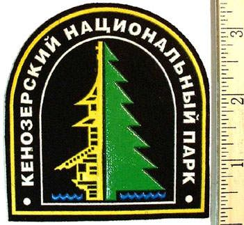 Kenozero national park patch.