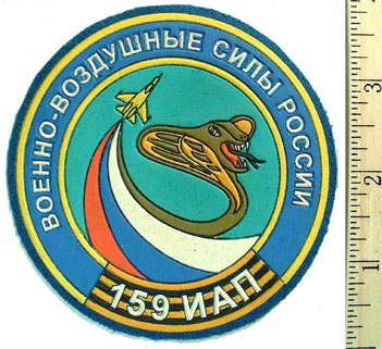 159th Guards Fighters Aviation Novorossiysk, Awarded Suvorov's Order Regiment patch. The Air Force of Russia. Cobra & Missle.