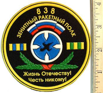 838-th Anti-aircraft Missile Regiment. 'Life to Motherland, honor to nobody'.