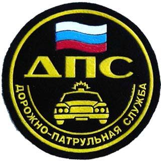 Patch for Russian Traffic Police. DPS. Car and Russian Flag. 4.5 inch.