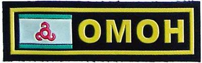 OMON - MVD Spetsnaz of the Republic of Ingushetia. Ingush flag. 5 x 1.5 inch.