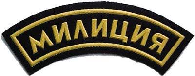 Militsia. Shoulder patch. 5 x 1 1/4 inch.