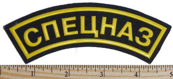 Spetsnaz shoulder patch