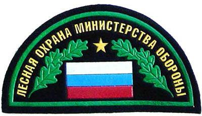 Forestry Conservation of the Department of Defense of Russian Federation. Semicircle. Russian flag and Oak leaves. 2.5x6 inch.