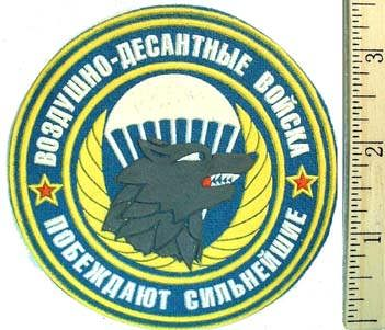 Patch for Russian Airborne Troops. The Strongest Wins.