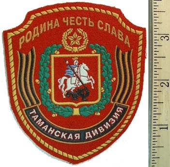 Red Patch for Tamanskaya Division.