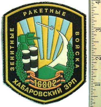 Khabarovsk Antiaircraft-Rocket Regiment #16802