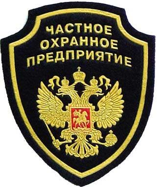 Private Security Enterprise Patch, with National Emblem of Russian Federation. 3 x 4 inch.