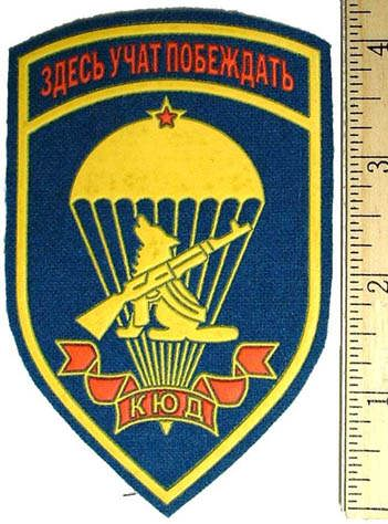 Youth Military-Patriotic Club 'Young Commando' (Paratrooper)