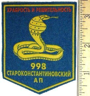998-th StaroKonstantinovsky Aviation Regiment. 'Courage and Determination'.