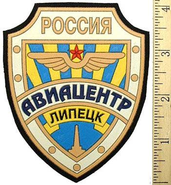 Patch for Aviation Center of Lipetsk, Russia.