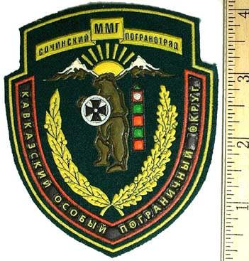 Sochi Frontier Detachment, MMG (Moto-Mobile Group). Caucasian Special Frontier Region.