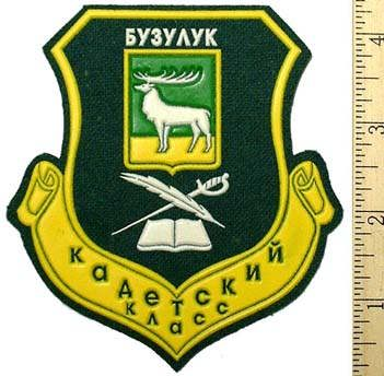 Buzuluk Cadet Class (military school) with city Emblem.