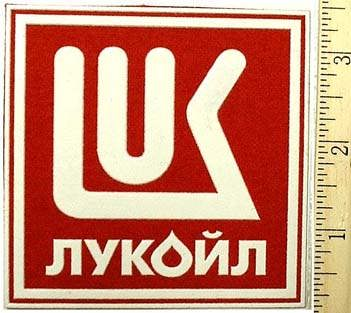 LUKOIL - The largest Russian oil business group.